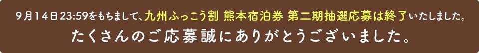 9月14日23:59をもちまして、九州ふっこう割 熊本宿泊券 第二期抽選応募は終了いたしました。