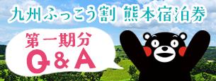 九州ふっこう割 熊本宿泊券 第一期分Q&A