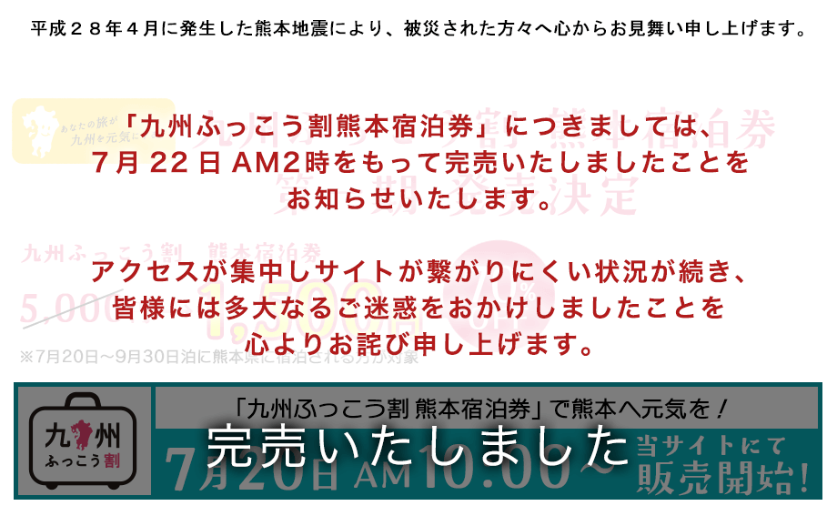 九州ふっこう割熊本宿泊券