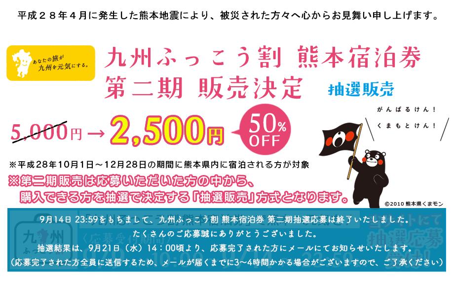 九州ふっこう割熊本宿泊券 第二期販売